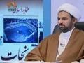 موضوع : جہان بینی توحیدی - راہ نجات - [Urdu]