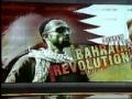 Bahrain Revolution البحرين الثورة Revolutionary Nasheed - Arabic