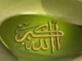 اذان می گویند Recite Azan - Nasheed - Farsi
