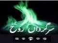 [04] سیریل سرگرداں روح  - Urdu