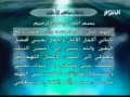 Dua Makarimul Aqhlaq  The Honorable Morals Arabic