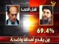 Nasrallah - Al-Harb An-Nafsiya نصرالله والحرب النفسية - Arabic