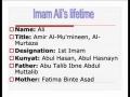 Imam Ali in the view of Kids - Ghadeer - English