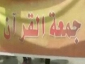 Friday of Quran in Bahrain 16Apr2011 - All Languages
