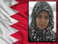 Poetry by Martyr Bahraini Female Poet - Arabic
