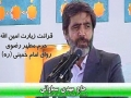 زيارت امين الله قرات حاجئ سماواتئ Ziyarate Aminallah By Hajj Mehdi Samavati - Mashad - Farsi
