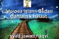 [CLIP] Alami islami bedari or Bahrain ki mojoda soratehal  !! - Urdu