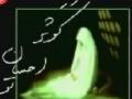 ضریح گم شده -  حاج کریمی پیرامون شهادت حضرت زهرا - Haaj Mahmood Karimi - Farsi