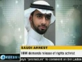 Saudi Arrests : HRW demands release of rights activist - 03May11 - English