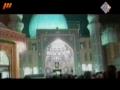 My Mola Ya Mahdi (ajtf) مولانا یا مهدی عج - Nasheed - Farsi