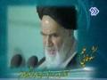 امام خمینی (ره): شکوفایی علم Imam Khomeini (ra): Flourishing Ilm - Farsi