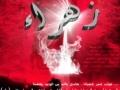 Ya Zahra farsi Latmiya - Farsi
