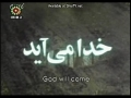 """GOD WILL COME"" - خدامئ ايد Short Film on Trust in God - Farsi sub English"