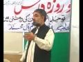 توحيد Tauheed - 2 of 6 by Agha Ali Murtaza Zaidi - Urdu