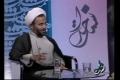 [Audio] تربیت دینی Speech H.I Ali Raza Panahiyan - Part 6 - Farsi
