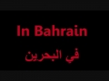 Crimes in Bahrain - All Languages