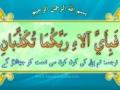 Quran Recitation with beautiful Scenery - Arabic