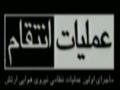 فیلم مستند عملیات انتقام نیروی هوایی ایران - Part 1 - Farsi