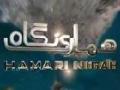 1پاراچنار،کرم ایجنسی کے حالات Parachinar Situation - Hamari Nigah [Al-Balagh Studio] - Urdu