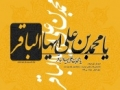 Golden words by Imam MOHAMMAD BAQAR (As) -16 - Sub Roman Urdu