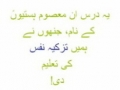 تزکیہ نفس کیوں  Why Tazkia e Nafs - Sir Aleem Sheikh - Urdu