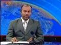 امام خمینی رح اور اسلامی بیداری بین الاقوامی کانفرنس June 08, 2011 - Urdu