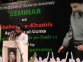 Seminar on Shaheed Khamis Ayatullah Syed Baqer as Sadr Speech by Moulana Taqi Agha - Urdu