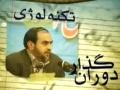 Gulestane Maarefat Speech Ostad Rahim Poor Azghadi (War and antiwar in Islam) - Farsi