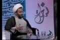 [Audio] تربیت دینی Speech H.I Ali Raza Panahiyan - Part 17 - Farsi