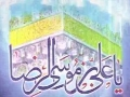 قراءت زيارت عاليه المضامين حاج محمود كريمئ -Part A-  Haj Mahmoud Karimi - Farsi