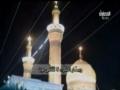 قصيدة أيها الرملة Imam Hussain (a.s.) -  Arabic