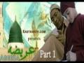 Movie Areeza - KautharTv Presentation - Part 1 - Urdu sub English