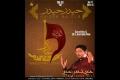[Audio] Bol Rahi Hai Zainab (s.a.) - Manqabat Mir Hasan Mir 2011 - Urdu