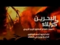 كربلاء البحرين - The Karbala of Bahrain - Arabic