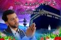 Dua karo ke Zahoore Imam Hojae - Manqabat Ali Safdar 2011 - Urdu