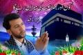 Kon or Bhala Naat ki meezan rahe ga - Manqabat Ali Safdar 2011 - Urdu