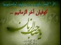 Intezar by Rahbar and Ayatullah Bahjat - Farsi