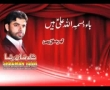 Bae Bismillah Ali (A.S.) Hain - Manqabat Shadman Raza 2011 - Urdu
