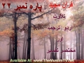 Juzz 22 ترجمہ و مختصر تفسیر Quran Recitation Urdu Translation and Brief Tafseer