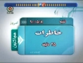 خاطرات - Memories - Iran Pre Revolution  - Raza Shah and its Alliances - Farsi