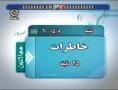 خاطرات - Memories - Iran Pre Revolution  - Raza Shah and its Alliances - Farsi