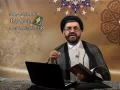 Interpretation of Quran based on Tafsir Noor - Part 3 - English