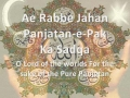 Ae Rabbe Jahan - Urdu Sub English