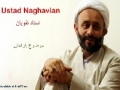 استاد نقویان Ustad Naghvian آرامش Aaramish - Farsi