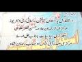 اسقلال پاکستان کنونشن Interview by Samaa TV - Urdu