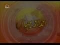 Andaz -e- Jahan -  Afghanistan May Security Ka halaat - Urdu