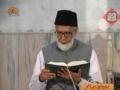 Sahar TV program درس قرآن - Part 4 - Urdu