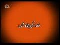 لازوال داستانیں - Khuda ki Panah - urdu