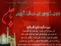 Aaj Koofay mei Shabeer o Shabbar Ro Rahay hain - Marsiya - Urdu