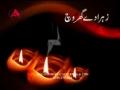 Zahra (s.a.) De Pak Ghar Wich - Nauha Imam Ali (a.s.) - Punjabi